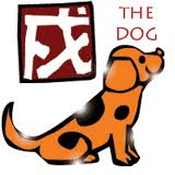 chinese dog zodiac